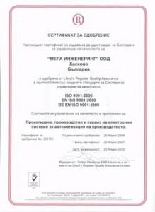 Електро табла, сертификат ISO9001