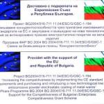 Доставено с подкрепата на Европейския Съюз и Република България