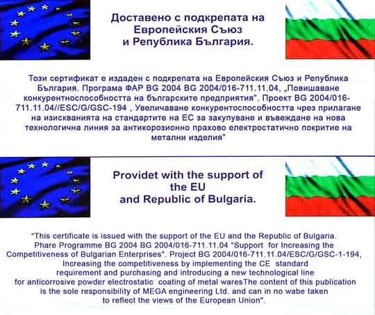 """Сертификатът за маркировка """"CE"""" е издаден с подкрепата на Европейския Съюз и Република България"""